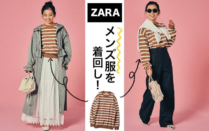 【ZARA】本当は女子の方が似合う「メンズのボーダーニット」【¥5,990】