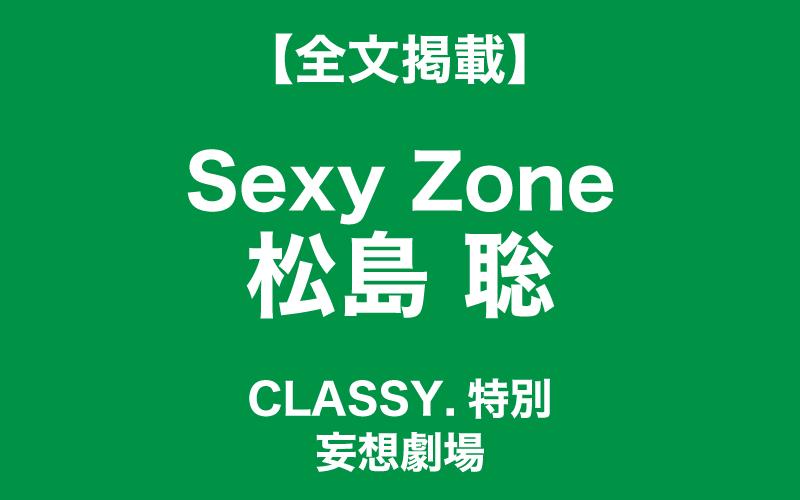 【Sexy Zone松島 聡】日常でこんなイケメンに出会える世界線だったなら…【全文掲載】