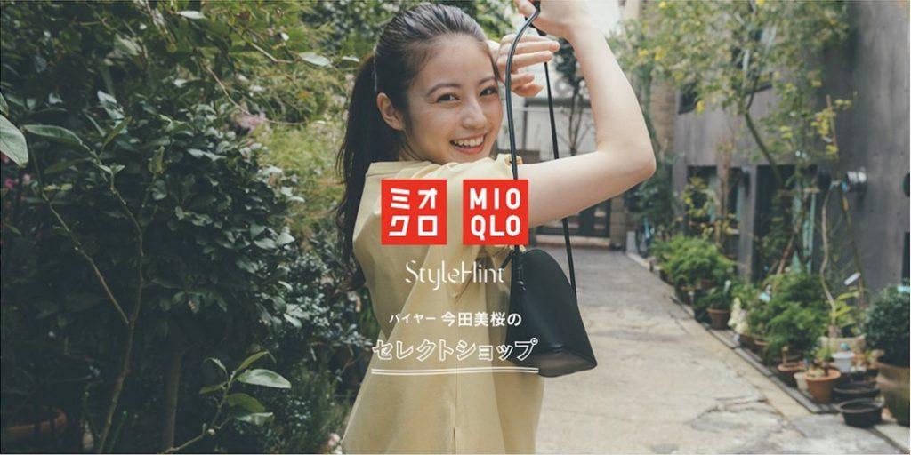 【ユニクロ】 今田美桜さんとのコラボショップ「ミオクロ」が誕生