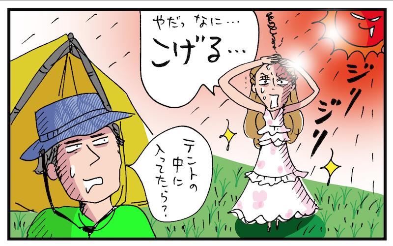 ありがちNGに注意!キャンプって何着ていけばいいの?【芝生キャンプ編】③