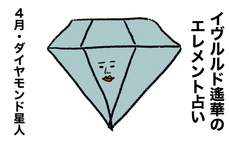 【今月の運勢】イヴルルド遙華が占う2021年4月の「ダイヤモンド星人」【エレメント占い】