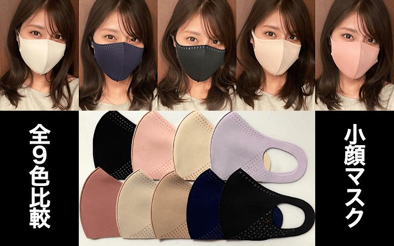 【4月24日発売】KATEの「小顔マスク」新作を全色比較してみた【2枚で990円】