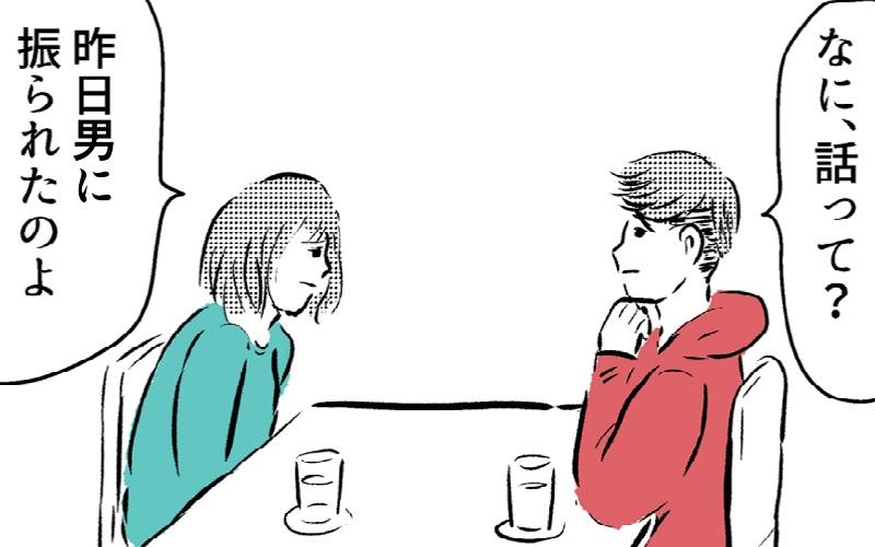 魅力ある女性がやっていること【OL雑言】第12話#OL4コマ劇場