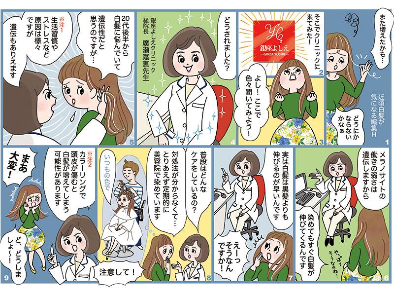 【漫画で解説】アラサー女子の白髪問題、よくある原因2つ
