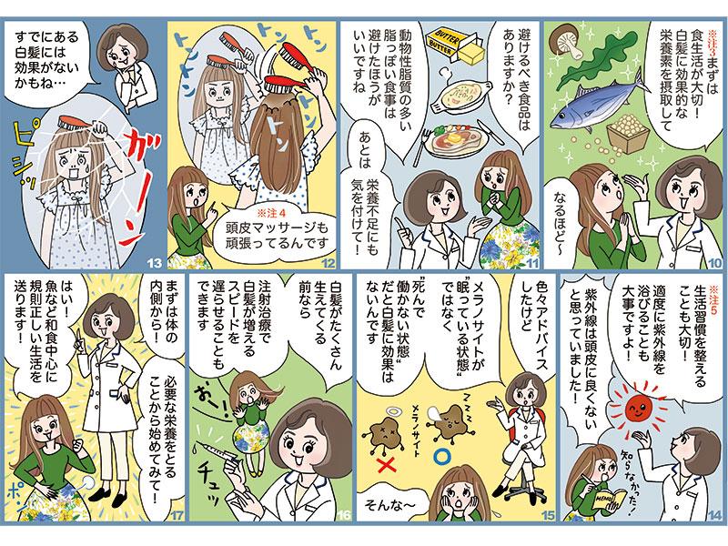 【漫画で解説】アラサー女子の白髪「頭皮マッサージは意味がない!?」