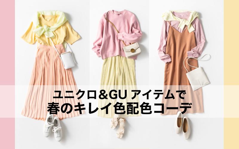 ユニクロとGUで「春のキレイ色配色」を試してみた【イエロー&ピンク編】