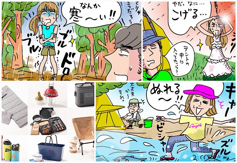 キャンプ初心者必見!失敗しない【ファッション】&【持ち物】完全ガイド