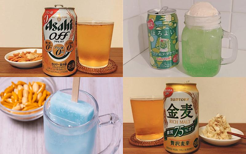 【酒類提供禁止】コンビニで買えるおすすめアルコール【糖質オフビール、アレンジカクテル】
