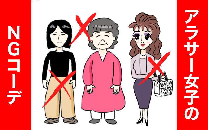 太って見える、おばさんっぽい…「アラサーNGコーデ」3つ