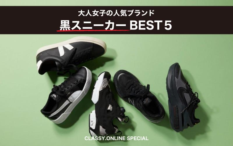 大人女子に人気の「黒スニーカー」BEST5【NIKE、ニューバランス…】