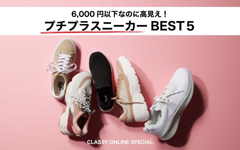 【6,000円以下】大人でもはける「プチプラスニーカー」BEST5
