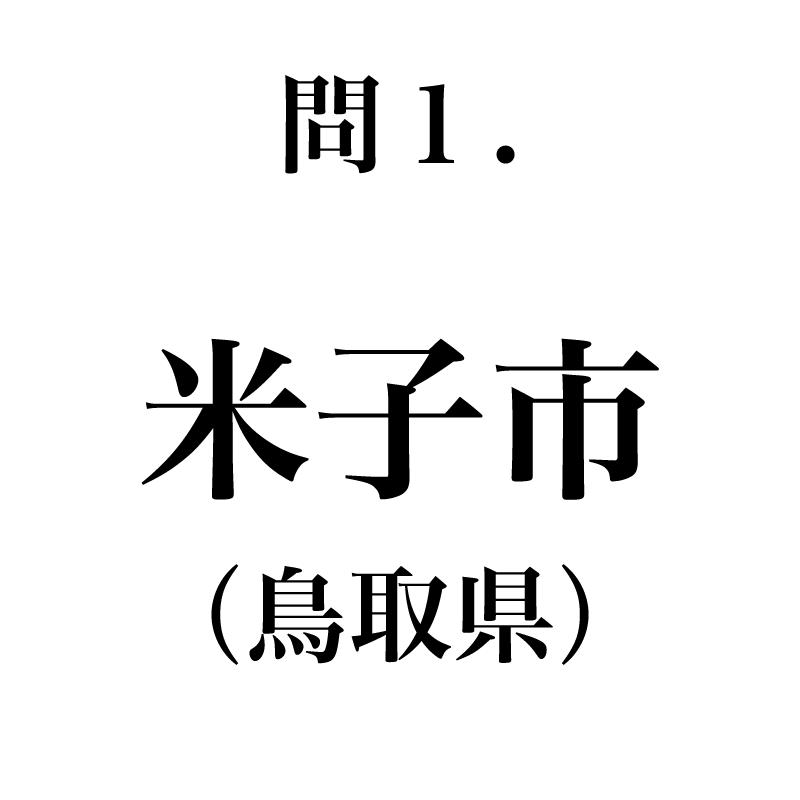 鳥取県は、47都道府県のうち、