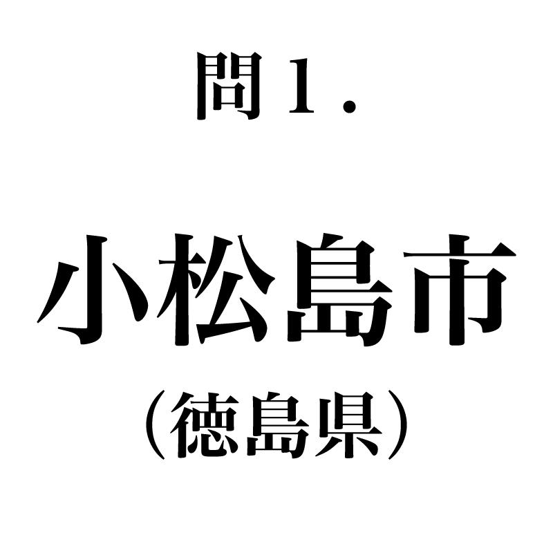 徳島県からは、「小松島」です。