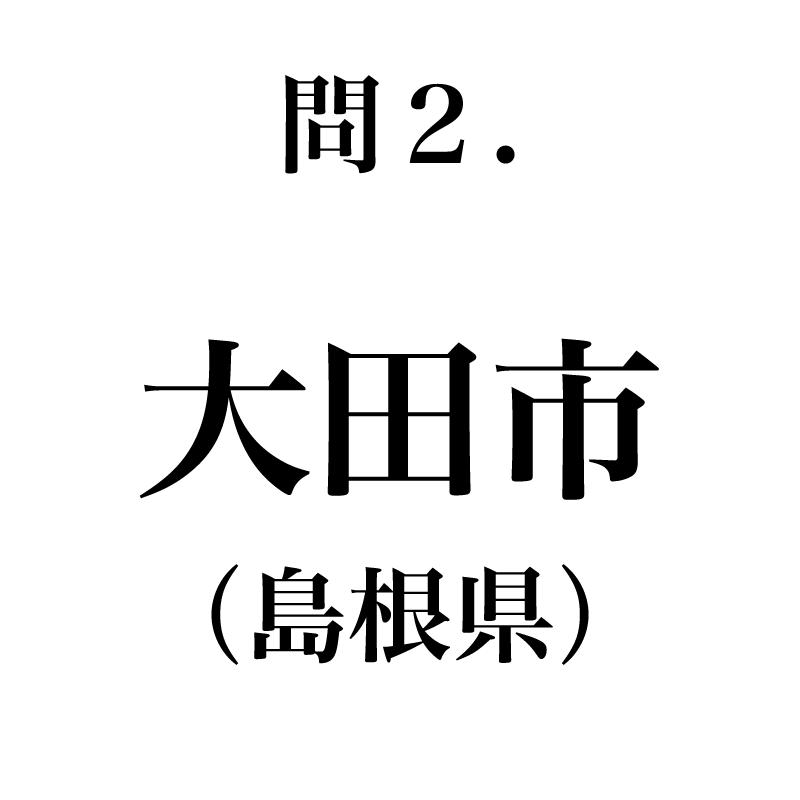 かつて「島根は鳥取の左側です」