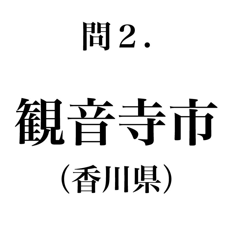 香川県からは「観音寺」です。「