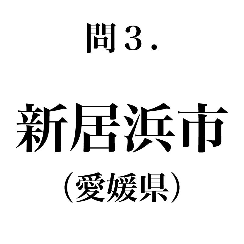 さて愛媛県です。冒頭の「書けな