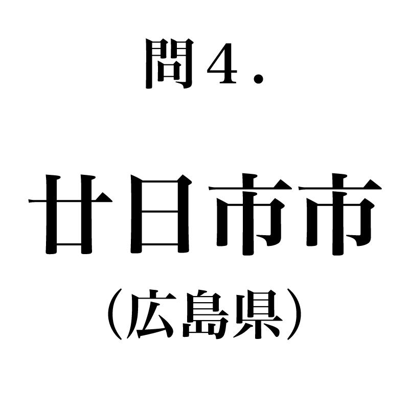 広島県からは「廿日市」です。「