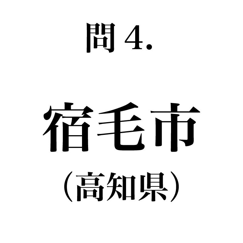 高知県からは「宿毛」です。「し