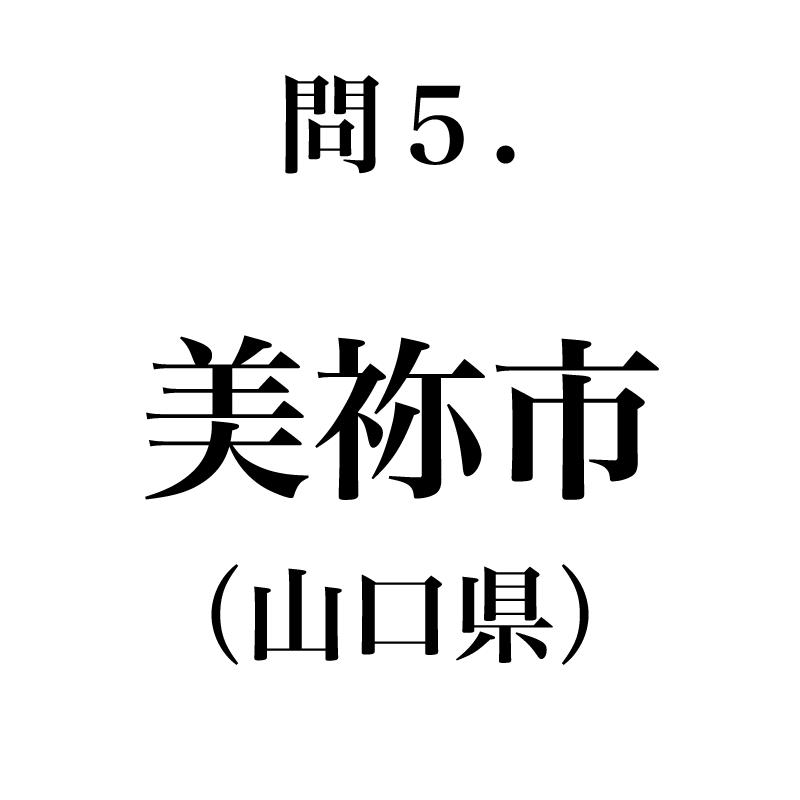 山口県からは「美祢」です。「美