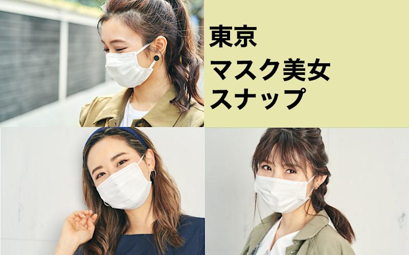 「不織布マスク」でもオシャレっぽく見せるヘアアレンジ3選