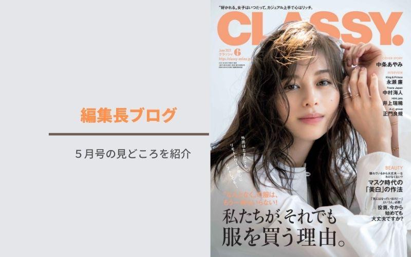 【中条あやみ】CLASSY.2021年6月号の見どころ紹介!【編集長ブログ】