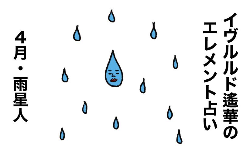 【今月の運勢】イヴルルド遙華が占う2021年4月の「雨星人」【エレメント占い】