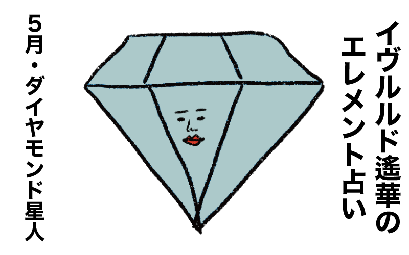 【今月の運勢】イヴルルド遙華が占う2021年5月の「ダイヤモンド星人」【エレメント占い】