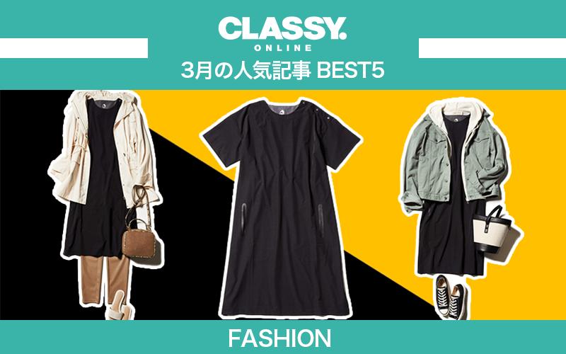 【CLASSY.】2021年3月の人気「ファッション」記事ランキングBEST5【ワークマン、ブランドバッグ他】
