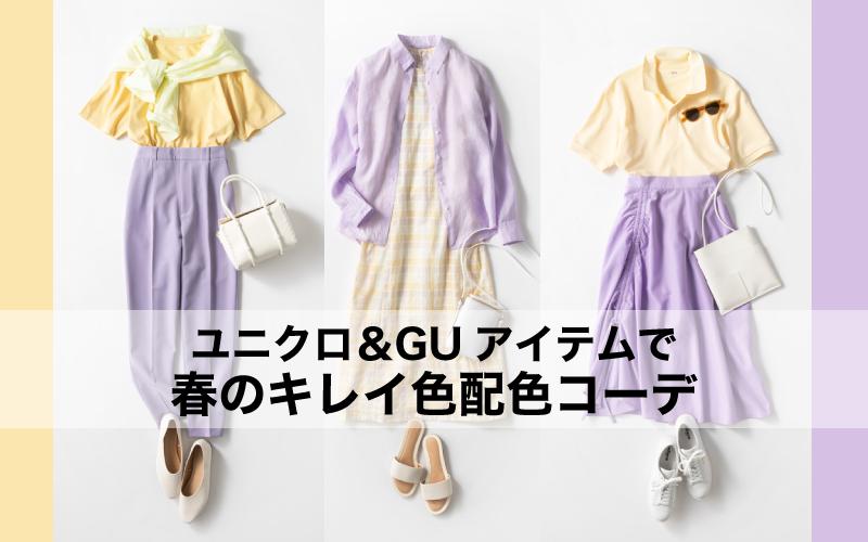 ユニクロとGUで「春のキレイ色配色」を試してみた【パープル&イエロー編】