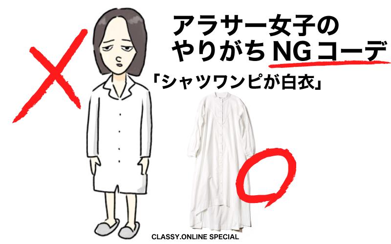 アラサーのあるあるNGコーデ図鑑「白シャツワンピが白衣」