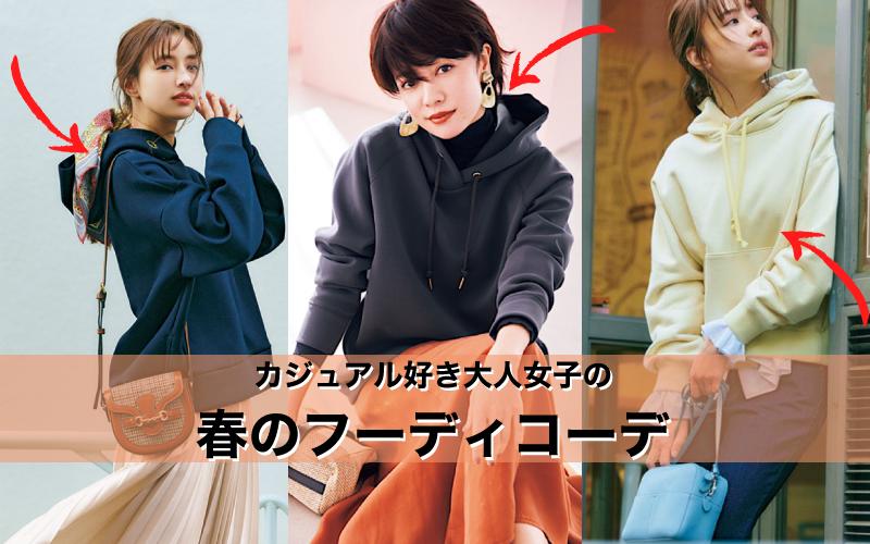 春の「フーディ」大人カジュアルコーデ7選【アラサー女子】