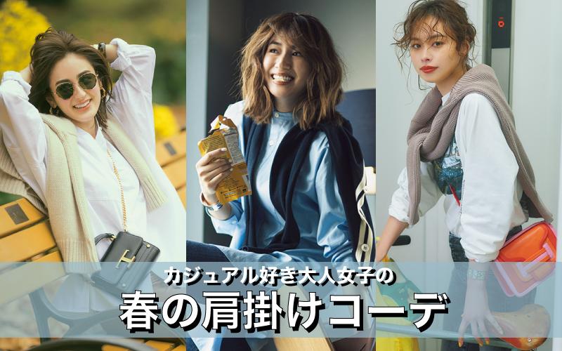 トレンド復活!「ニットの肩掛け」大人カジュアルコーデ7選