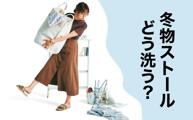 【衣替え】実は知らない!?ストールの「洗い方と収納法」