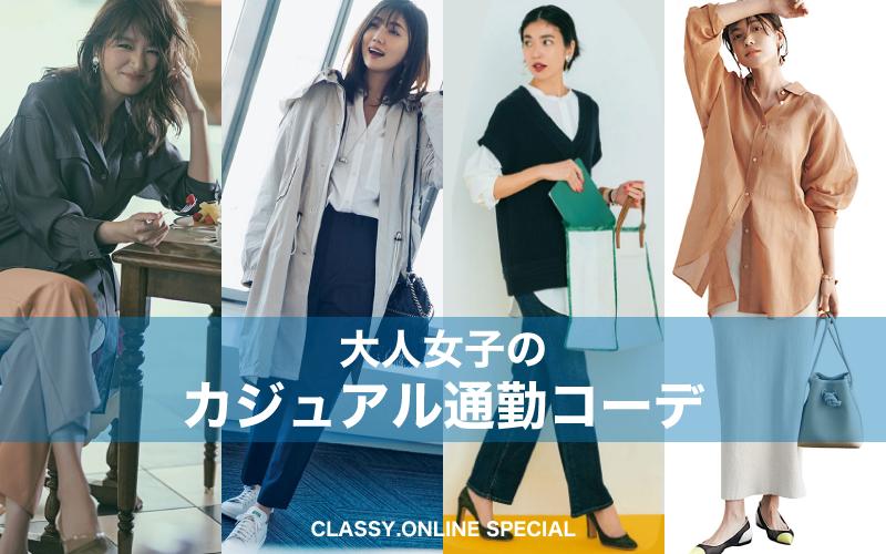 大人カジュアルな春の「お仕事コーデ」7選【アラサー女子】
