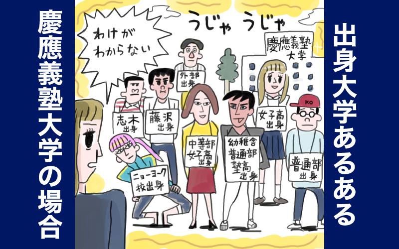 「慶應義塾大学」出身はとにかく慶應愛がスゴい!?【出身大学あるある①】
