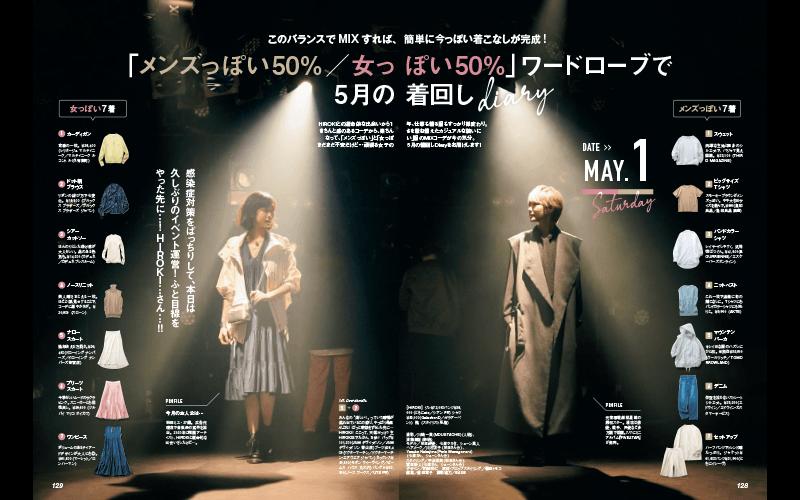 元宝塚・七海ひろきさん再登場!「5月の着回しDiary」のストーリーは?|CLASSY.2021年6月号