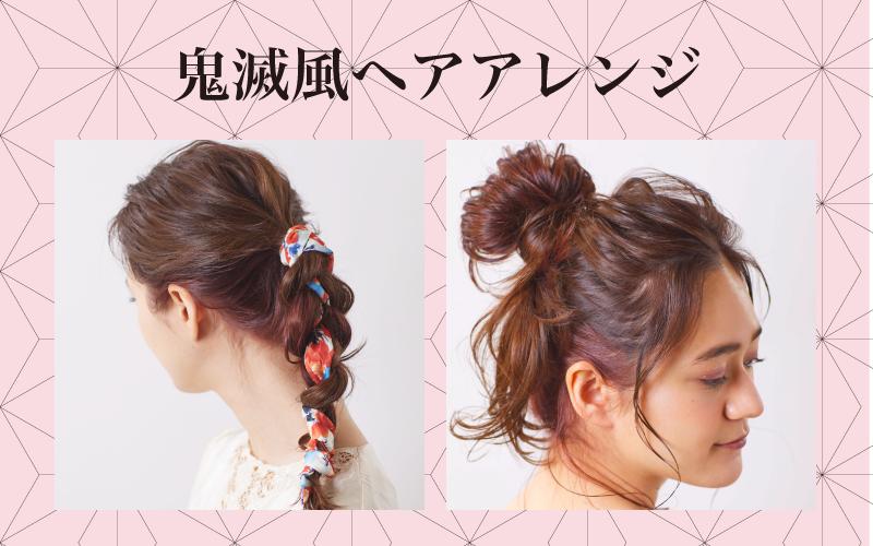 【鬼滅の刃風】ピンクのインナーカラーに向いてるヘアアレンジ2選