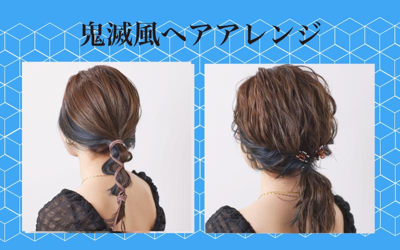 【鬼滅の刃風】寒色系インナーカラーに向いてるヘアアレンジ2選
