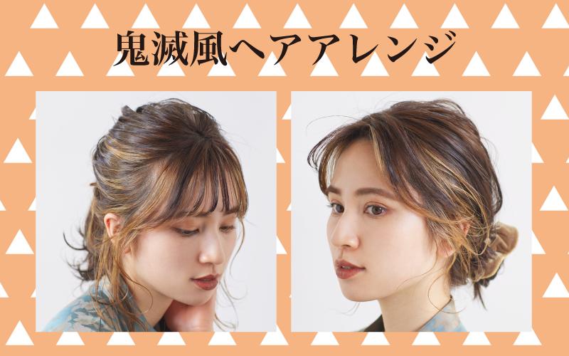 【鬼滅の刃風】ハイトーンの人におすすめのヘアアレンジ2選