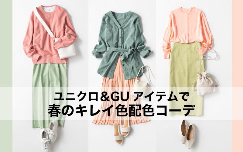 ユニクロとGUで「春のキレイ色配色」を試してみた【ピンク&グリーン】