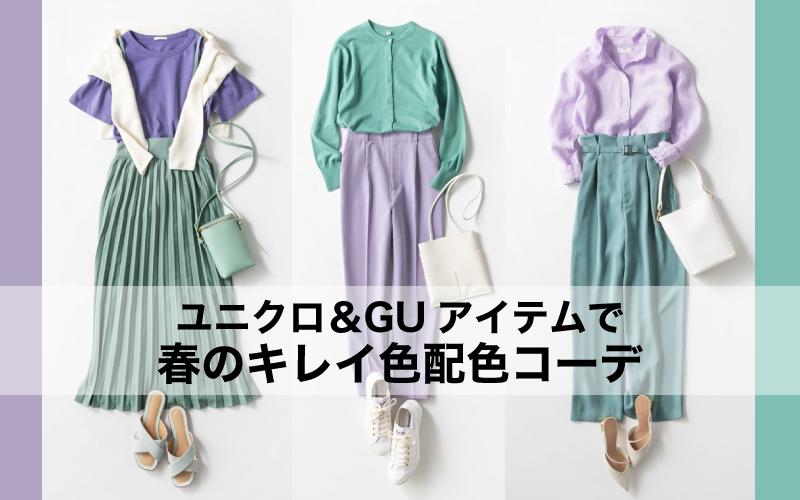 ユニクロとGUで「春のキレイ色配色」を試してみた【パープル&グリーン】