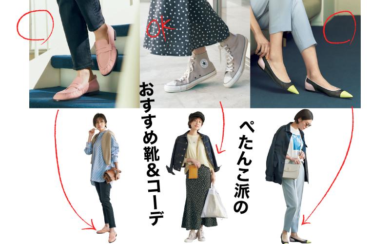 「ヒールがない靴」定番の3足で大人カジュアルコーデ