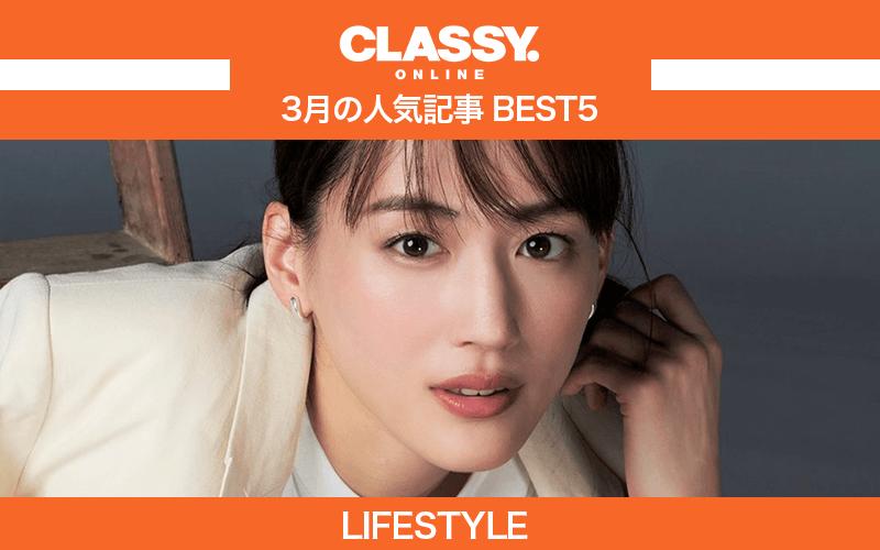 【CLASSY.】2021年3月の人気「ライフスタイル」記事ランキングBEST5【綾瀬はるか、無印良品他】