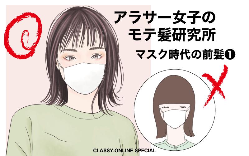 マスク時代の、アラサー女子のNGヘア❶「厚めの前髪」