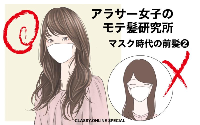 マスク時代の、アラサー女子のNGヘア❷「重めの流し前髪」