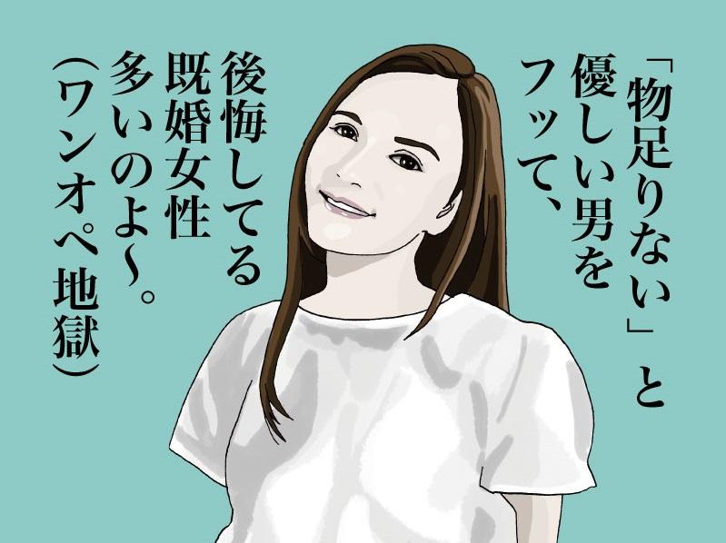 神崎メリさんがの恋愛格言3選|【悩めるアラサー女子の恋の相談室②】