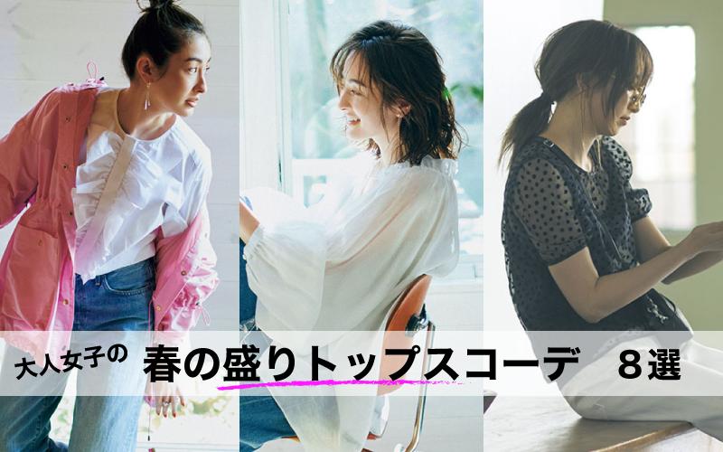「盛りトップス」春の大人カジュアルコーデ8選【透けトップスやボリューム袖】
