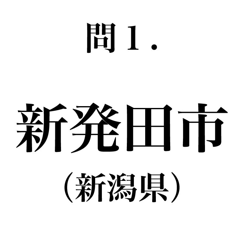 新潟県からは「新発田」です。す