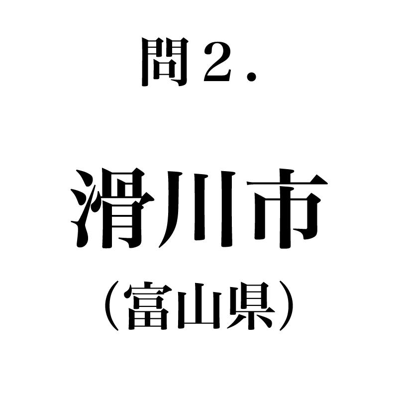 富山県からは「滑川」です。地名