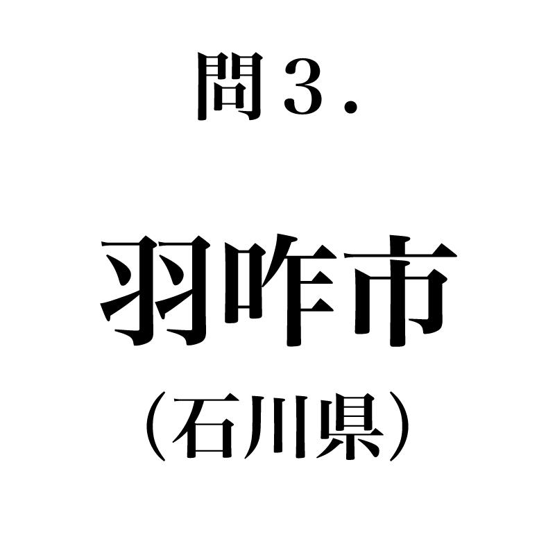 石川県からは「羽咋」です。中部
